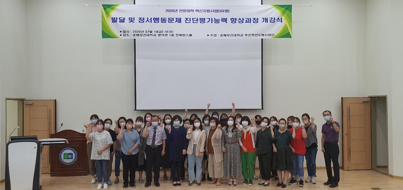 [울산과학대학교] 2021학년도 창업역량강화프로그램 특강